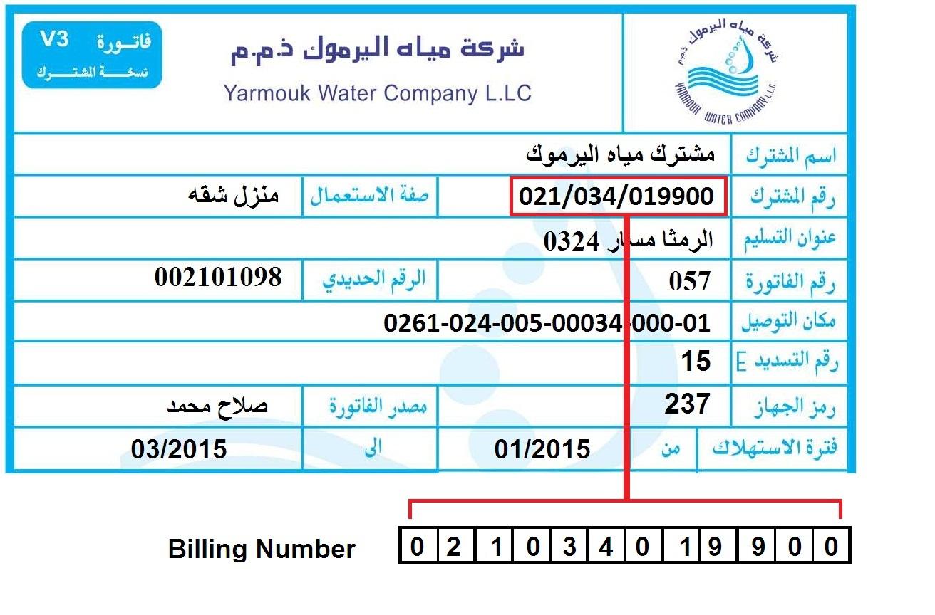 eFAWATEERcom Bill Payment - DinarakDinarak